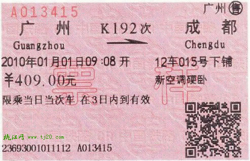 火车票二维码.jpg
