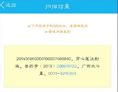 兽药二维码查询使用教程186.png
