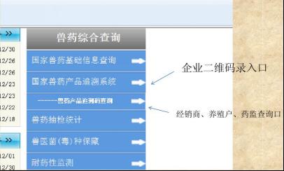 兽药二维码查询使用教程235.png