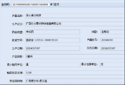 兽药二维码查询使用教程288.png