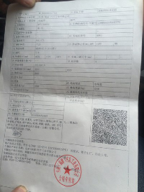 (关键词:汽车合格证二维码)汽车合格证二维码里藏着啥228.png